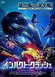 インパクト・クラッシュ [DVD]
