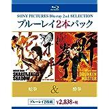 ブルーレイ2枚パック 蛇拳/酔拳 [Blu-ray]