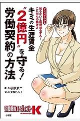 """キミの生涯賃金""""2億円""""を守る!労働契約の方法 ~知らないと絶対損をする!これからの働き方~ Kindle版"""
