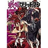 戦国グリッドマン 2 (少年チャンピオン・コミックス)