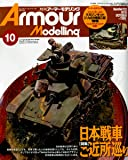Armour Modelling (アーマーモデリング) 2010年 10月号 [雑誌]