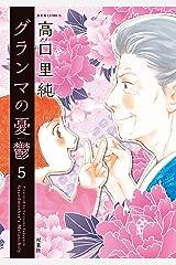 グランマの憂鬱 : 5 (ジュールコミックス) Kindle版