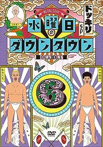 水曜日のダウンタウン6 [DVD]