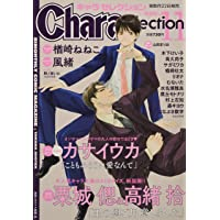 Chara Selection 2021年 11 月号 [雑誌]