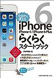 今日から使える iPhone 6/iPhone 6 Plus らくらくスタートブック