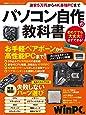 パソコン自作の教科書 (日経BPパソコンベストムック)
