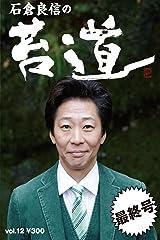 苔道 12号 苔道シリーズ Kindle版