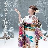 恋の終わり三軒茶屋 【初回限定盤】 (CDMS+DVD)