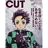 Cut 2020年 11 月号 [雑誌]