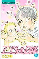 エンジェル日誌(29) (BE・LOVEコミックス) Kindle版