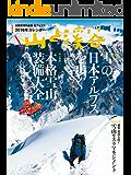 山と溪谷2015年12月号 [雑誌]