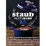 ストウブで無水調理 魚介: 食材の水分を使う調理法/旨みが凝縮した魚のおかず