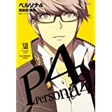 ペルソナ4(13) (電撃コミックス)