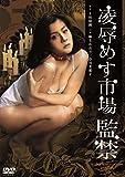 凌辱めす市場 監禁 [DVD]