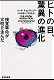 ヒトの目、驚異の進化 視覚革命が文明を生んだ (ハヤカワ文庫NF)