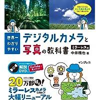(解説DVD付き)世界一わかりやすいデジタルカメラと写真の教科書 ミラーレス編 (デ写教)