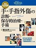 手・手指外傷の診断・保存的治療・手術: 写真・WEB動画で理解が深まる (整形外科SURGICAL TECHNIQUE BOOKS 6)