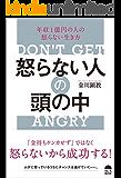 怒らない人の頭の中: 年収1億円の人の怒らない生き方