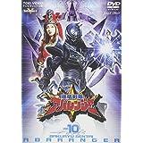 スーパー戦隊シリーズ 爆竜戦隊アバレンジャー Vol.10 [DVD]