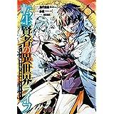 転生賢者の異世界ライフ~第二の職業を得て、世界最強になりました~(13) (ガンガンコミックス UP!)