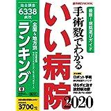 手術数でわかるいい病院 2020 (週刊朝日ムック)