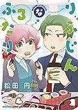 りふじんなふたり 3 (バンブーコミックス)