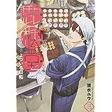鹿楓堂よついろ日和 3 (BUNCH COMICS) (BUNCH COMICS)