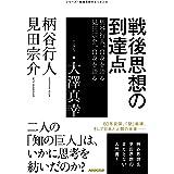 戦後思想の到達点 柄谷行人、自身を語る 見田宗介、自身を語る シリーズ・戦後思想のエッセンス
