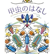 甲虫のはなし
