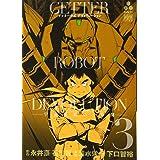 ゲッターロボデヴォリューションー宇宙最後の3分間ー 3 (少年チャンピオン・コミックスエクストラ)