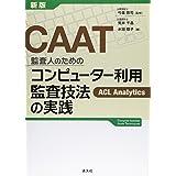 CAAT監査人のためのコンピューター利用監査技法の実践
