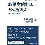 裁量労働制はなぜ危険か――「働き方改革」の闇 (岩波ブックレット)