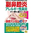 わかさ夢MOOK50 副鼻腔炎 アレルギー性鼻炎が一気に退く 鼻腔スッキリ1分ケア (WAKASA PUB)