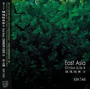 東アジア 鎮魂組曲第二番