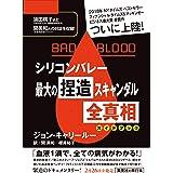 『BAD BLOOD シリコンバレー最大の捏造スキャンダル 全真相』ガイドブック(試し読み付) (集英社学芸単行本)