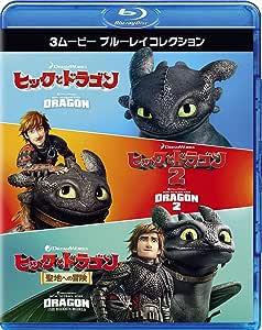 【Amazon.co.jp限定】ヒックとドラゴン 3ムービー ブルーレイコレクション(オリジナルクリアファイル付) [Blu-ray]
