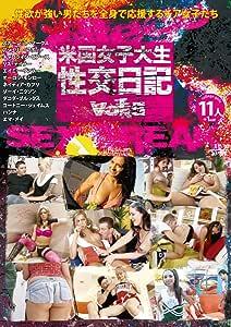 米国女子大生性交日記 vol.5 [DVD]