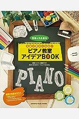 現場の先生直伝 生徒が夢中になる! ピアノ教室アイデアBOOK 単行本