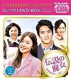 伝説の魔女~愛を届けるベーカリー コンパクトDVD-BOX2