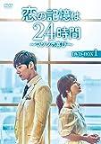 恋の記憶は24時間~マソンの喜び~ DVD-BOX1
