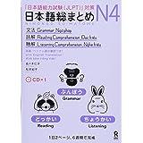 日本語総まとめ N4 文法・読解・聴解 Nihongo Soumatome N4 Grammar・Reading・Listening