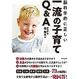 脳科学的に正しい 一流の子育てQ&A