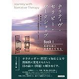 ナラティヴ・セラピー・ワークショップ Book I:基礎知識と背景概念を知る (Journey with Narrative Therapy)
