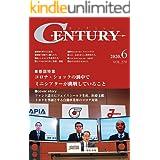 月刊 CENTURY(センチュリー)2020-6月号