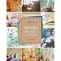 (ぽち袋の型紙ダウンロード)日常写真が楽しくなるノートブック