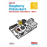 Raspberry Piをはじめよう (Make: PROJECTS)
