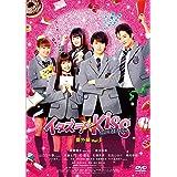 イタズラなKiss THE MOVIE 番外編 Vol.1 [DVD]