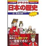 学習まんが 少年少女日本の歴史3 奈良の都 ―奈良時代―