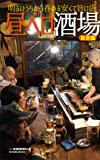 昼ベロ酒場 東京編 (タツミムック)