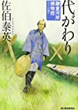 代がわり―鎌倉河岸捕物控 (ハルキ文庫 時代小説文庫)